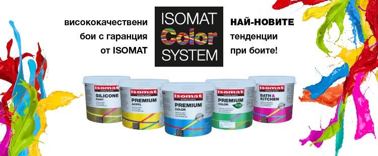 Тониране на интериорни и екстериорни бои